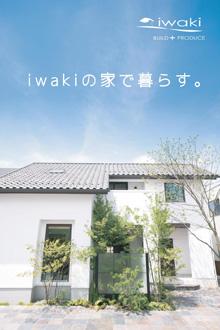 広島の注文住宅のことならイワキ